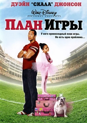 План игры / The Game Plan (2007) HDRip от Scarabey | D