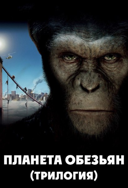 Планета обезьян (Трилогия) / Planet of the Apes (Trilogy) (2011-2017) ДБ / HDRip