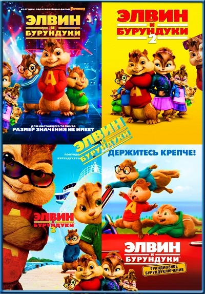 Элвин и бурундуки: Квадрология / Alvin and the Chipmunks: Qadrology (2007-2015) BDRip от ExKinoRay | Лицензия