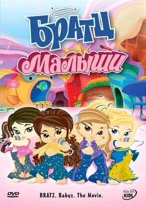 Братц: Малыши / Bratz: Babyz the Movie (2006) DVDRip