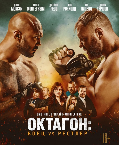Октагон: Боец vs Рестлер / Cagefighter (2020) HDRip от MegaPeer | iTunes