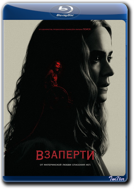 Взаперти / Run (2020) WEB-DLRip от Twister & ExKinoRay | Line