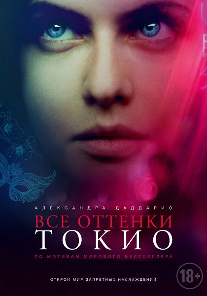Все оттенки Токио / Lost Girls and Love Hotels (2020) WEB-DLRip-AVC | D
