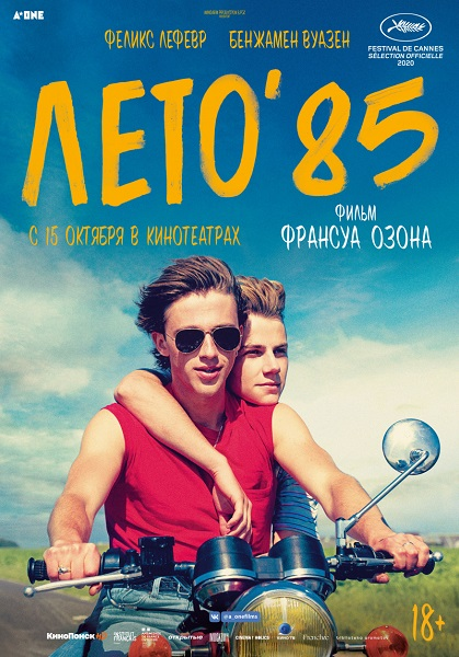 Лето'85 / Été 85 / Summer of 85 (2020) WEB-DLRip от MegaPeer | P