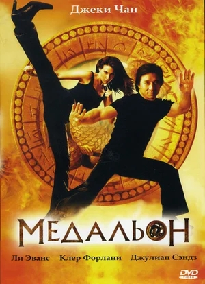 Медальон / The Medallion (2003) HDRip-AVC от ExKinoRay | D
