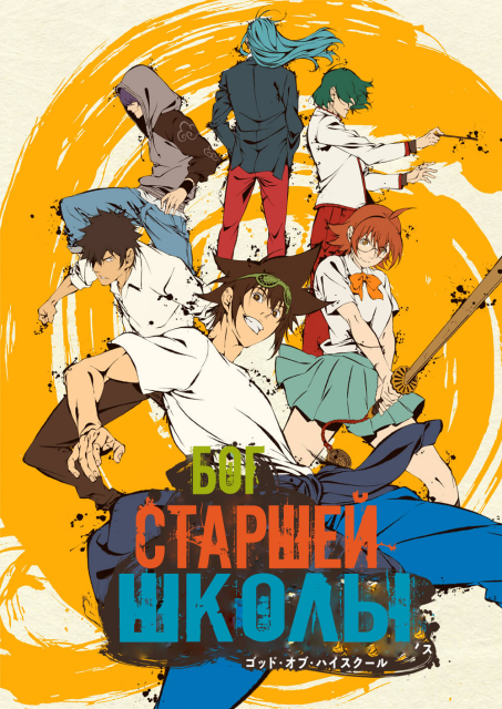 Бог старшей школы / Царь горы / The God of High School [S01] (2020) WEBRip 1080p от FortunaTV | Crunchyroll