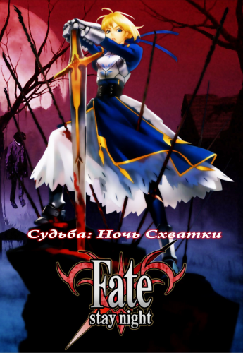Судьба: Ночь Схватки / Gekijouban Fate / Stay Night: Unlimited Blade Works (2010) HDRip-AVC от potroks | L1